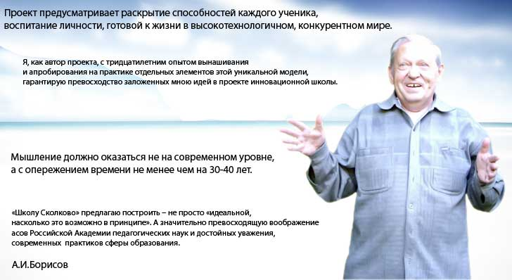«Школа Сколково» по Борисову
